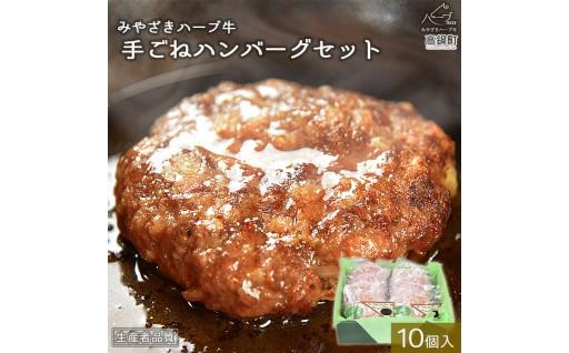 <みやざきハーブ牛 手ごねハンバーグ10個セット>