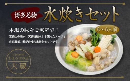 本場の味をご家庭で!博多名物水炊きセット(5~6人前)