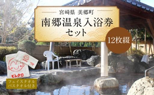 掛け流しの天然温泉、南郷温泉入浴券セット(12枚綴り)
