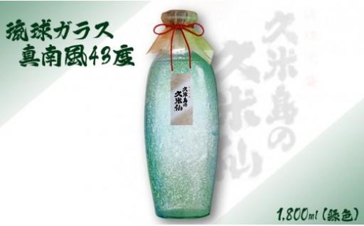 【久米島の久米仙】琉球ガラス真南風43度1,800ml(緑)