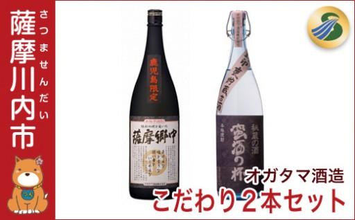 HKIWSC2018で最高金賞受賞【蛮酒の杯】が入ったセット