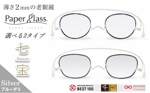 薄さ2mmの老眼鏡『Paperglass(ペーパーグラス)』