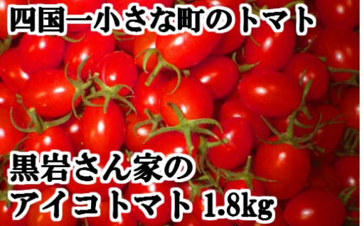 【四国一小さな町のトマト】黒岩さん家のアイコトマト1.8Kg