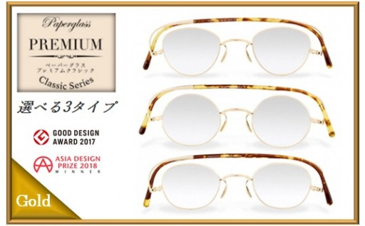 薄さ2mmの老眼鏡『Paperglass(ペーパーグラス』