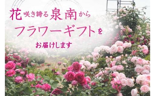 花咲き誇る泉南市から返礼品をお届けします