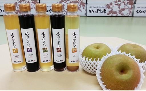 飲むありの実(梨)の酢3本セット