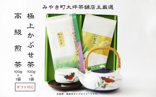 みやき町大坪茶舗店主厳選「極上かぶせ茶・高級煎茶」