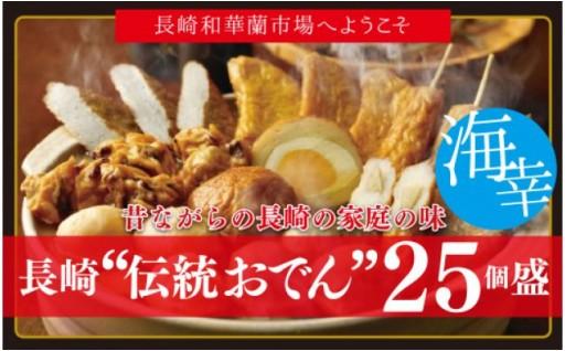 冬の鍋「おでん」魚の街、長崎から蒲鉾とだし・五島うどんセット