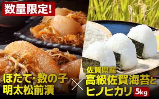 「明太松前漬」と「上質佐賀海苔」を新米「ヒノヒカリ」5kg