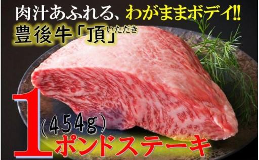 肉汁あふれる、わがままボディ!豊後牛「頂」1ポンドステーキ