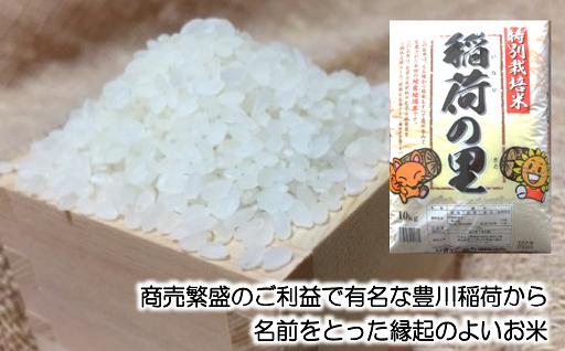 【愛知県豊川市】地産米「稲荷の里」