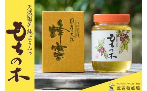 【春採り予約】国産天然純はちみつ「もちの木」1kg