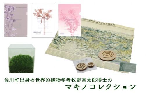 【植物画あり】世界的にも有名な牧野富太郎植物博士セット
