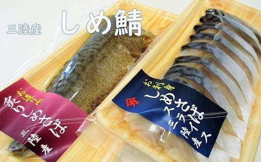ジューシーな三陸産しめサバ・炙りしめサバセット