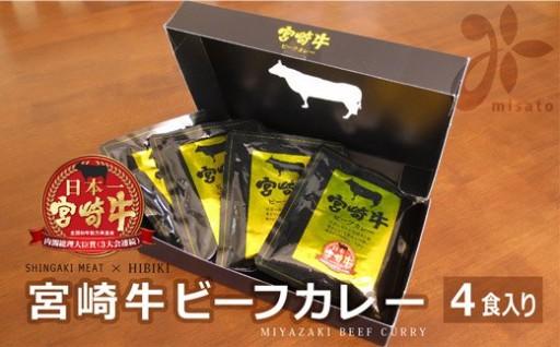 宮崎牛 カレー 160g×4個入り(化粧箱入り)