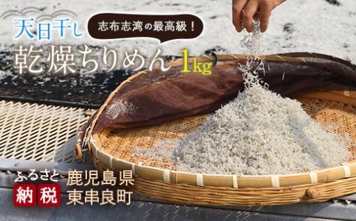 【B-402】志布志湾の最高級!天日干し乾燥ちりめん1kg