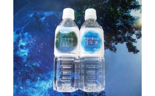 【富士山百年水】500ml×24本のお得な商品です!