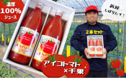 熊本玉名産100% トマトジュース(1リットル×2本)