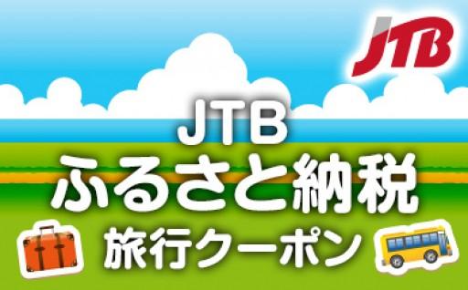 秋田市 JTBふるさと納税旅行クーポン30,000点分