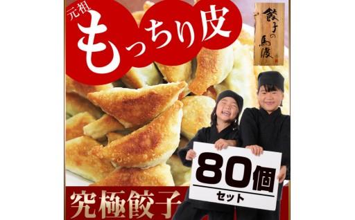 餃子の馬渡<馬渡のもっちり餃子80個>