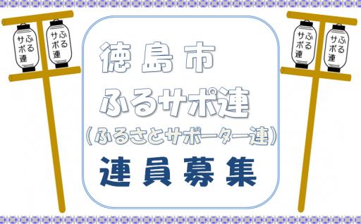 徳島市 ふるさとサポーター連連員(加入者)募集!