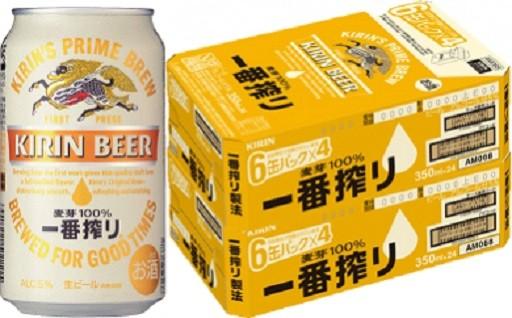 【大人気!】キリン一番搾り生ビール(キリンビール福岡工場産