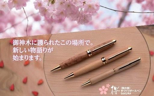【新生活特集】桜のボールペンで淡い春をお届け。
