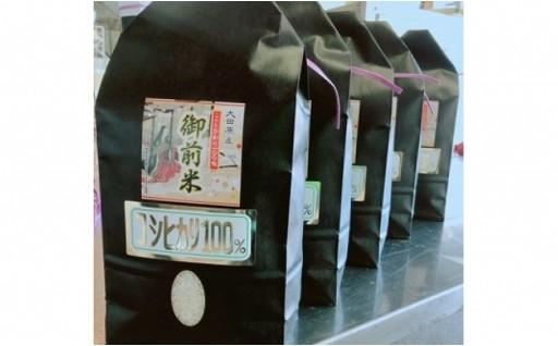 大田原産コシヒカリ100%「御前米」2kg×5袋