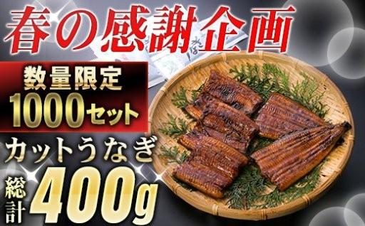 【数量限定】鹿児島県大隅産『カット』うなぎ蒲焼5枚400g
