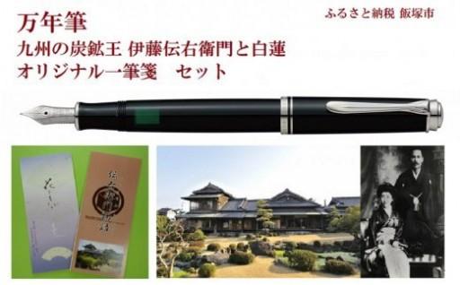 オリジナル一筆箋と万年筆のセット(色を選べます)