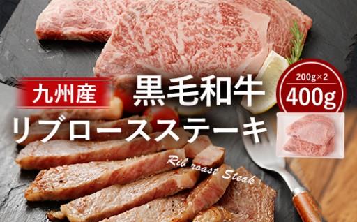 九州産 黒毛和牛 リブロース ステーキ 400g
