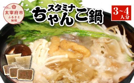 スタミナちゃんこ鍋(3~4人分)