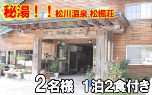 ドラゴンアイに近い宿!!松川温泉 松楓荘!!