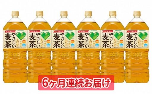 【6ヶ月連続お届け】GREEN DA・KA・RAやさしい麦茶