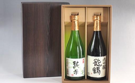 名水仕込み日本酒 「飛鶴」大吟醸・純米セット