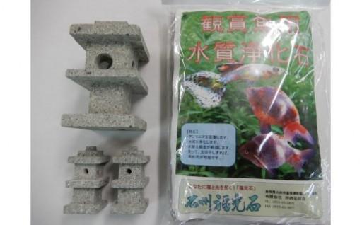 福光石のアクアリウム用品セット