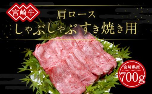 宮崎牛 肩ロースしゃぶしゃぶ すき焼き用 700g