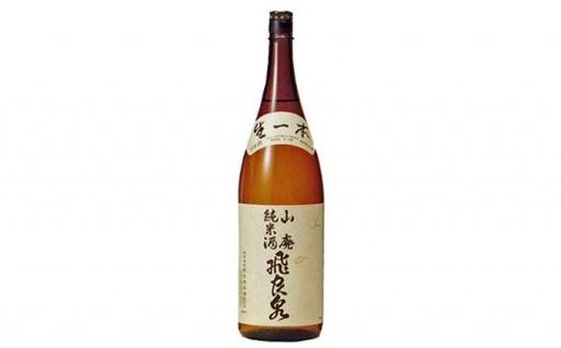 東北で最古の酒蔵!飛良泉 山廃純米酒!