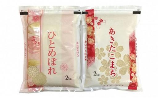 まずはお試し、秋田のお米!