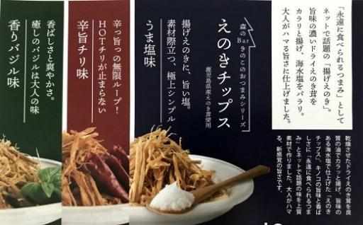 【森のBarのおつまみシリーズ】鹿児島県産えのきチップス
