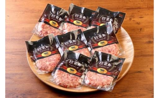 「肉」を楽しむ!短角牛ハンバーグ8個セット