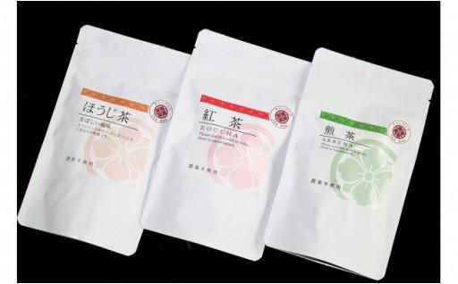 <農薬不使用>煎茶・ほうじ茶・紅茶ティーバッグ詰合せ
