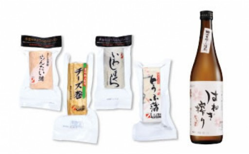《ほろ酔いセット》かまぼこ&純米吟醸酒