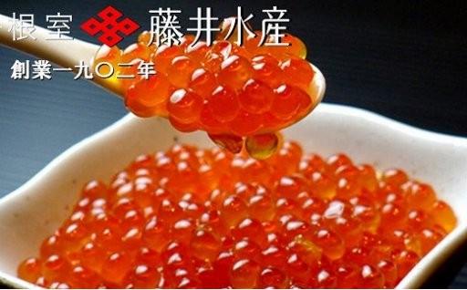 【北海道根室産】いくら醤油漬(小分け)60g×4P