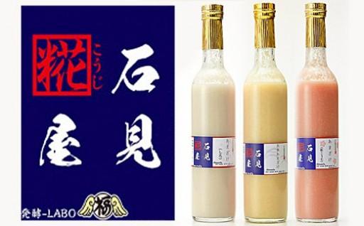 【浜田の一等米を使用したあまざけ】3本セットをお届けします♪