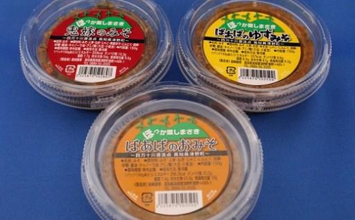 四万十川源流点 高知県津野町「おかずみそ食べ比べセット」