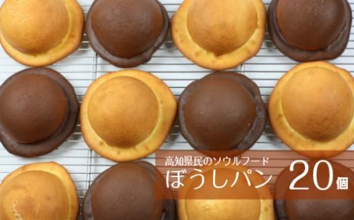 【必見★】高知県民のソウルフード!天然酵母もっちりぼうしパン