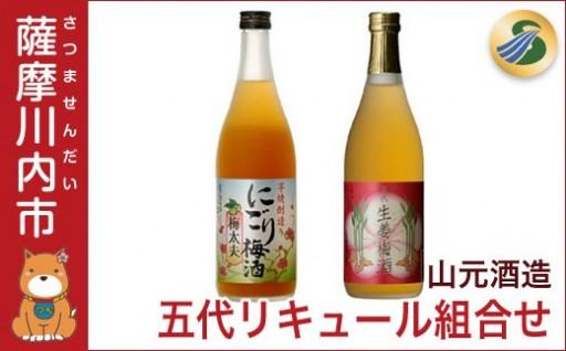 全国梅酒品評会で銀賞受賞【にごり梅酒】飲み比べ2本セット