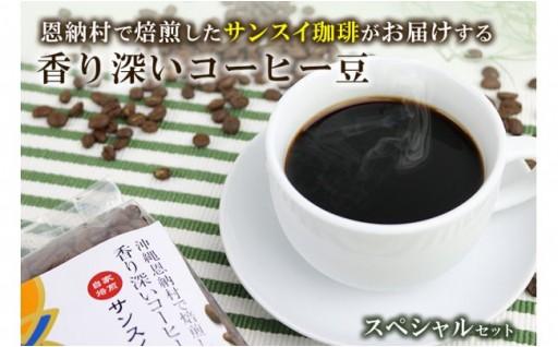 <サンスイ珈琲>香り深いコーヒー豆 スペシャルセット