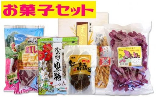 伊江島の特産品で作ったお菓子セット
